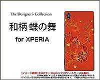 Xperia Z4 [SO-03G/SOV31/402SO]デザインケース カバー ソフト ケース ジャケット 和柄 蝶の舞
