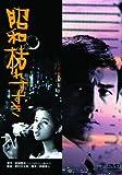 昭和枯れすすき[DVD]