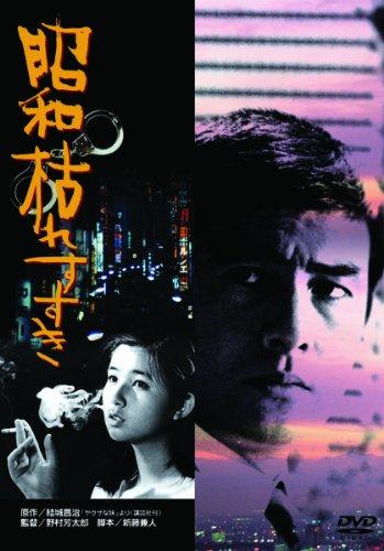あの頃映画 「昭和枯れすすき」 [DVD]