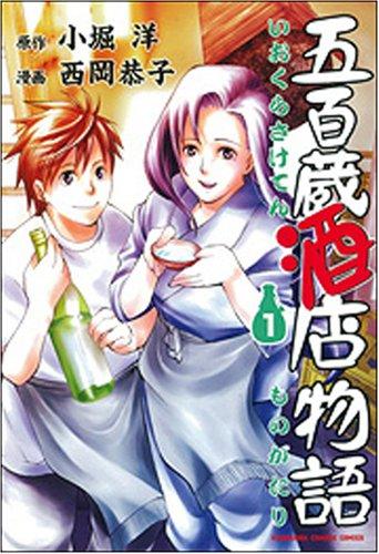 五百蔵酒店物語 1 (KADOKAWA CHARGE COMICS)の詳細を見る