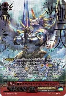 カードファイトヴァンガードG 第14弾「竜神烈伝」/G-BT14/002 極天のゼロスドラゴン ウルティマ ZR