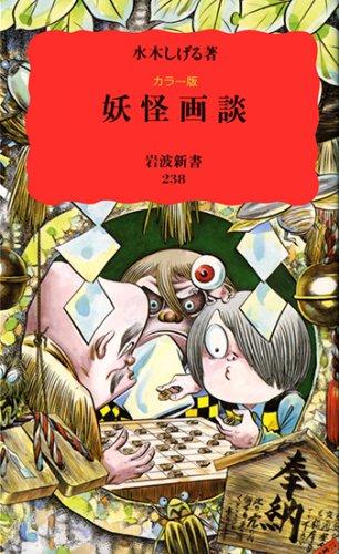 カラー版 妖怪画談 (岩波新書)の詳細を見る