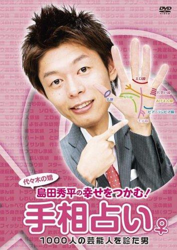 島田秀平の「幸せをつかむ!手相占い」♀ [DVD]