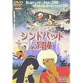 アラビアンナイト シンドバッドの冒険 [DVD]