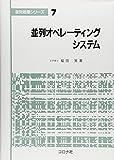 並列オペレーティングシステム (並列処理シリーズ)