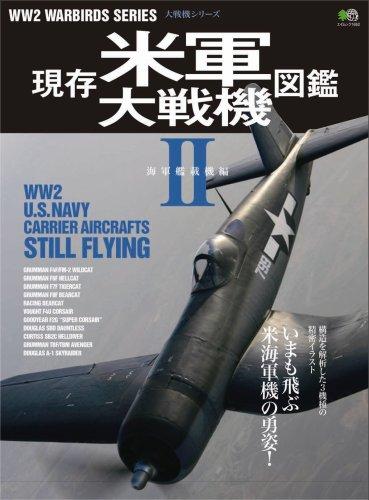 現存米軍大戦機図鑑II 海軍艦載機編 (エイムック 1652 大戦機シリーズ)
