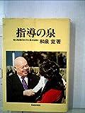 指導の泉信心指導のあり方と基本を語る 1979年