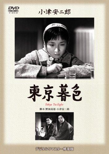 あの頃映画 松竹DVDコレクション 「東京暮色」
