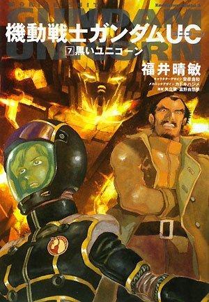 機動戦士ガンダムUC (7) 黒いユニコーン (角川コミックスエース)の詳細を見る