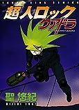 超人ロック クアドラ (ヤングキングコミックス)