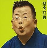 桂文珍(8)手水廻し/愛宕山