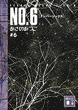NO.6〔ナンバーシックス〕 #6 (講談社文庫)