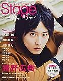 ステージグランプリ vol.4 (主婦の友ヒットシリーズ)