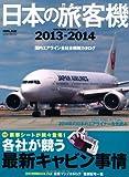 日本の旅客機2013-2014 (Airliners of Japan) 画像