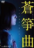 蒼箏曲[DVD]
