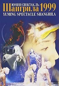 YUMING SPECTACLE SHANGRILA 1999 (リニューアル盤) [DVD]