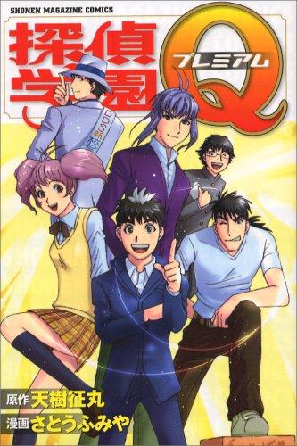 探偵学園Qプレミアム (講談社コミックス)