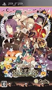 0時の鐘とシンデレラ ~Halloween Wedding~ - PSP