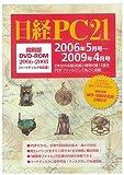 日経PC21縮刷版DVD 06-08 (<DVDーROM>(EPーWING版))