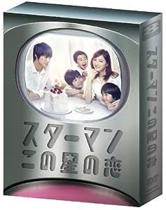 スターマン・この星の恋 DVD-BOX