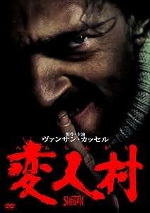 変人村 [DVD]