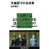 ★Amazon Kindle 天皇・皇室特集(4/11まで)!天皇陛下の全仕事など!