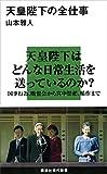 天皇陛下の全仕事 (講談社現代新書)
