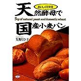 天然酵母で国産小麦パン―おいしくて安全