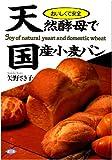 天然酵母で国産小麦パン―おいしくて安全 画像