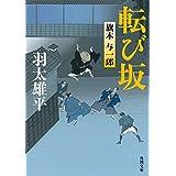 転び坂 旗本与一郎<「与一郎」シリーズ> (角川文庫)