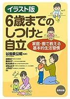 イラスト版 6歳までのしつけと自立: 家庭・園で教える基本的生活習慣