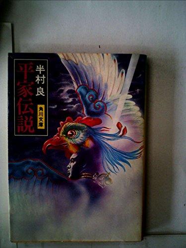 平家伝説 (角川文庫 緑 375-2)の詳細を見る
