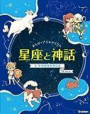 4 冬の星座をめぐる (まんが☆プラネタリウム 星座と神話)