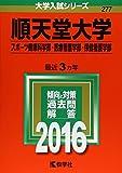 順天堂大学(スポーツ健康科学部・医療看護学部・保健看護学部) (2016年版大学入試シリーズ)