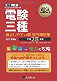 電気教科書 電験三種 得点しやすい順 過去問題集 平成28年版 電力の攻略 (EXAMPRESS)