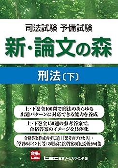 [東京リーガルマインド LEC総合研究所]の司法試験予備試験 新・論文の森 刑法[下]