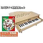 カワイ ミニピアノ 木目 木製 P-32 たのしいクリスマス曲集セット 1113 どれみふぁシール付 KAWAI