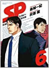 SP 警視庁警備部警護課第四係 第6巻