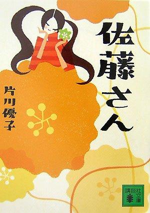 佐藤さん限定ミスコンの投票ランク1位はアーティストだった!の画像