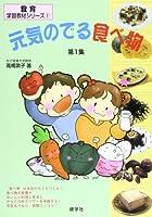 元気のでる食べ物〈第1集〉 (食育・学習教材シリーズ)