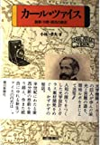 カール・ツァイス―創業・分断・統合の歴史 画像
