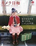 カメラ日和 2009年 11月号 [雑誌] VOL.27 画像