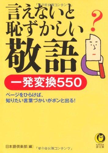 言えないと恥ずかしい敬語 一発変換550 (KAWADE夢文庫)の詳細を見る