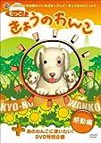 もっと!きょうのわんこ  感動編 [DVD] 画像