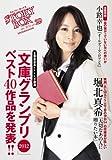 STORYBOX vol.29 発表!!文庫グランプリ2012
