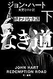 「終わりなき道 下 (ハヤカワ・ミステリ文庫)」販売ページヘ