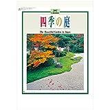 新日本カレンダー 2017年 カレンダー 壁掛け 四季の庭 NK-16