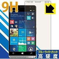 表面硬度9Hフィルムにブルーライトカットもプラス! 『9H高硬度【ブルーライトカット】保護フィルム HP Elite x3』