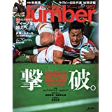 Number(ナンバー)987「ラグビー日本代表W杯詳報 撃破。 秋競馬決戦秘話」 (Sports Graphic Number(スポーツ・グラフィック ナンバー))
