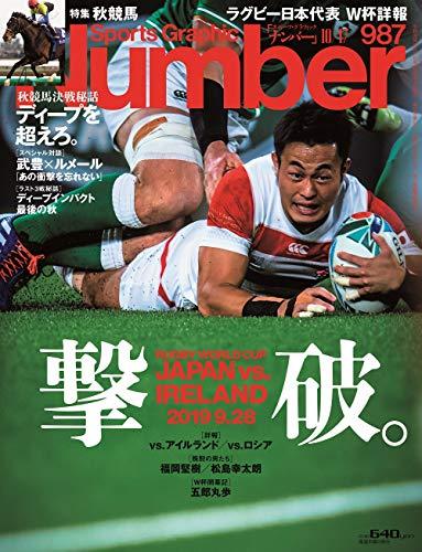Number(ナンバー)987「ラグビー日本代表W杯詳報 撃破。/秋競馬決戦秘話」 (Sports Graphic Number(スポーツ・グラフィック ナンバー))